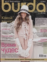 Burda Style (russisch) omslag