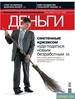 Kommersant Dengi omslag